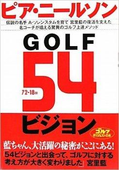 54ビジョン2.jpg